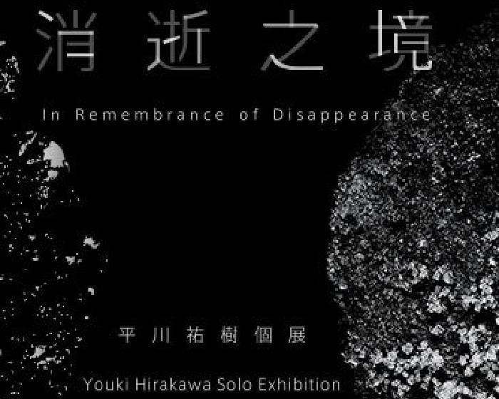 MOT/ARTS【消逝之境 In Remembrance of Disappearance】