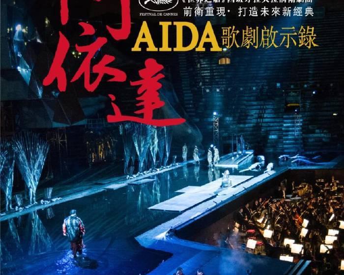 聯影【阿依達歌劇啟示錄】國賓影城@長春廣場、真善美戲院