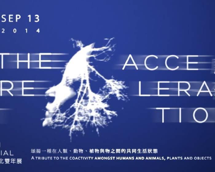 台北市立美術館:【2014台北雙年展】