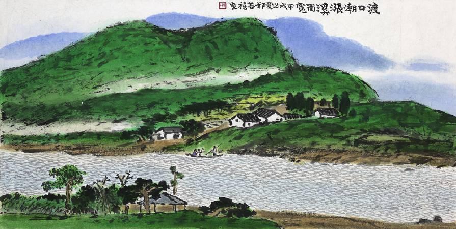 鄭善禧,《渡口漲潮溪面寬》,1994。圖/聞名畫廊提供。