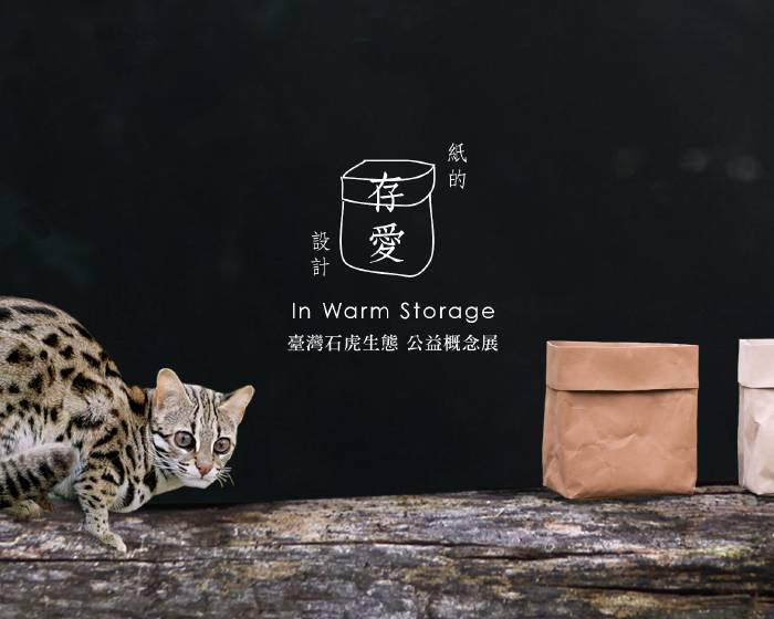 樹火紀念紙博物館【紙的存愛設計】台灣石虎生態公益概念展