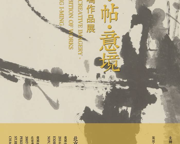 北北京京畫廊【碑.帖.意境】黃一鳴作品展