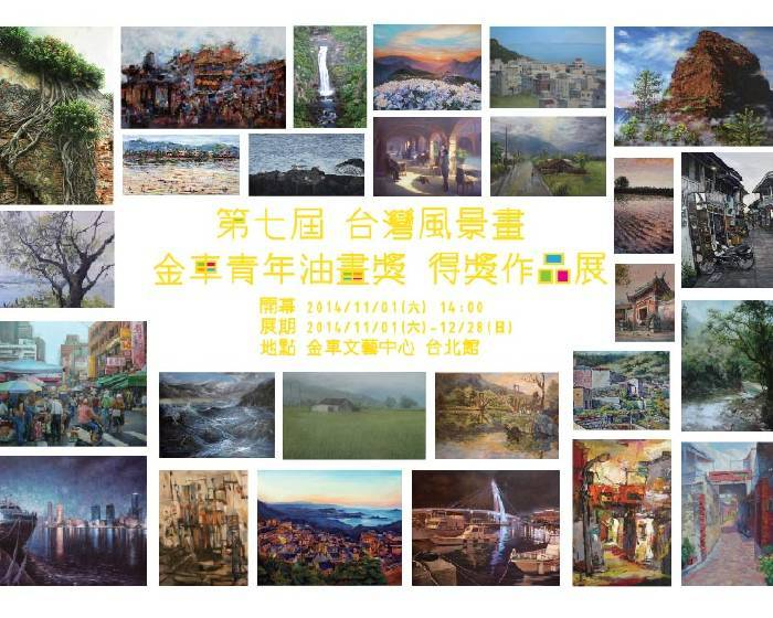 金車文藝中心台灣風景畫 金車青年油畫獎得獎作品展