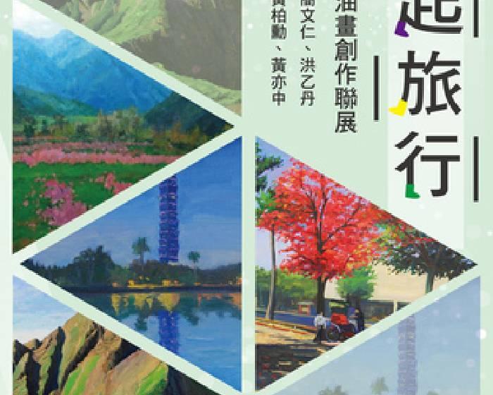 金車文藝中心【藝起旅行】金車青年油畫創作聯展