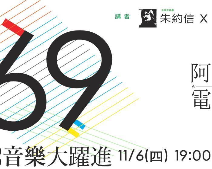 小路上藝文空間【60-90東亞進行曲】臺日韓流行音樂大躍進