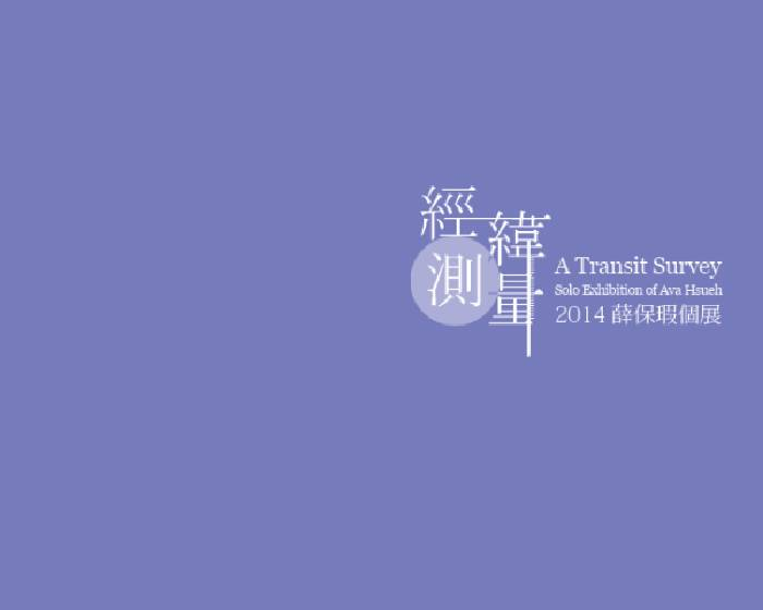 赤粒藝術 :【經緯測量】薛保瑕個展