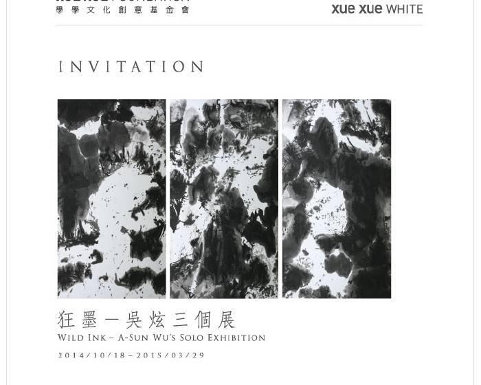 學學白色空間【狂墨】吳炫三個展