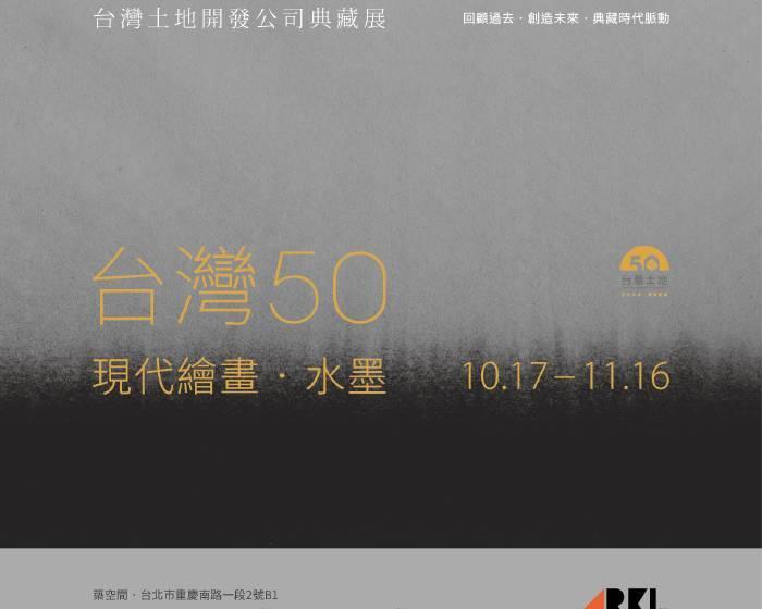 台灣土地開發公司典藏展【台灣50現代繪畫‧水墨】