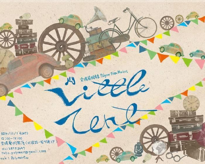 空場藝術市集【My Little Tent】