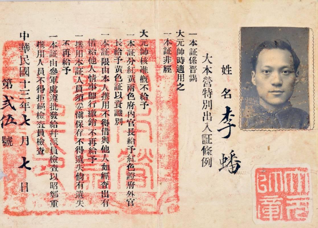 李仙根晉謁大元帥孫中山的特別出入證