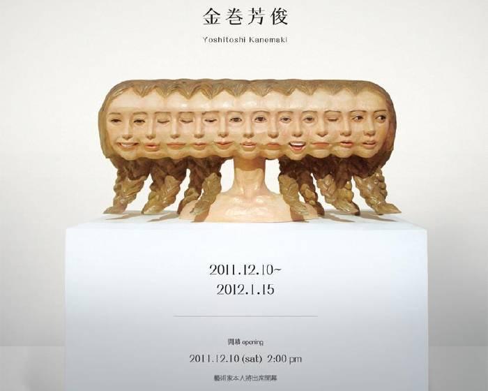 雲清藝術中心:【金卷芳俊】木雕展