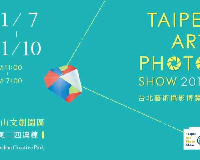 華山1914文化創意產業園區【2014台北藝術攝影博覽會】一場與攝影的邂逅