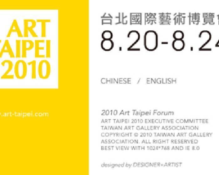 台北國際藝術博覽會Art Taipei 2010