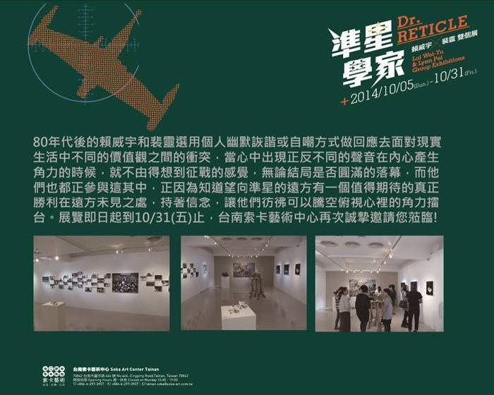 索卡藝術中心【準星學家】賴威宇&裴靈雙個展