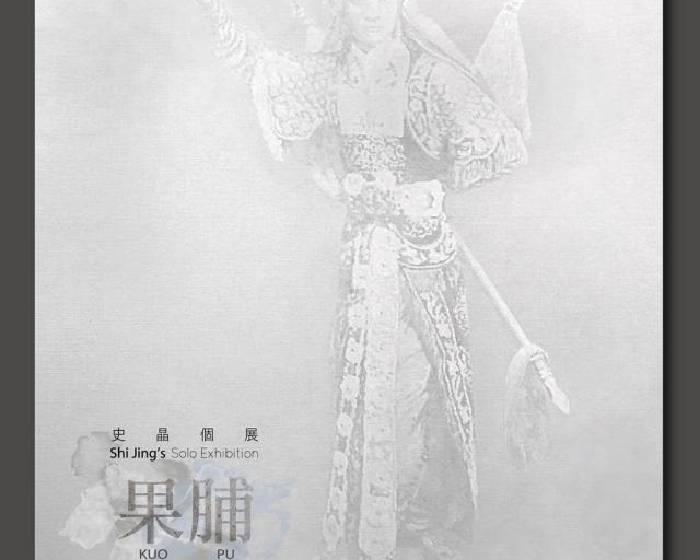 百藝畫廊【果脯】史晶個展