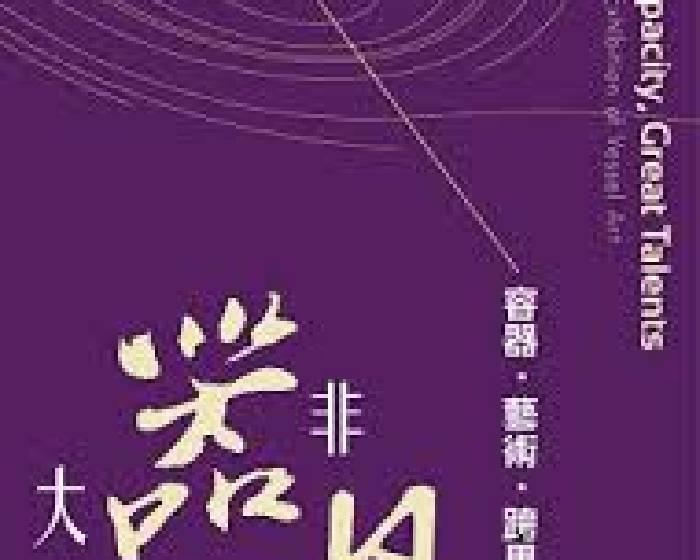 鶯歌陶瓷博物館【大器非凡】容器.藝術.跨界