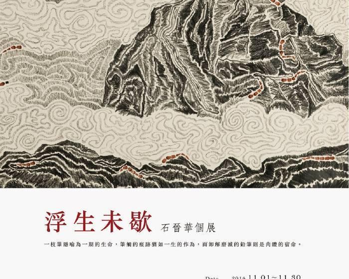 小畫廊【浮生未歇】石晉華個展