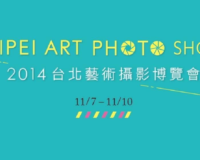 2014台北藝術攝影博覽會一場與攝影的邂逅