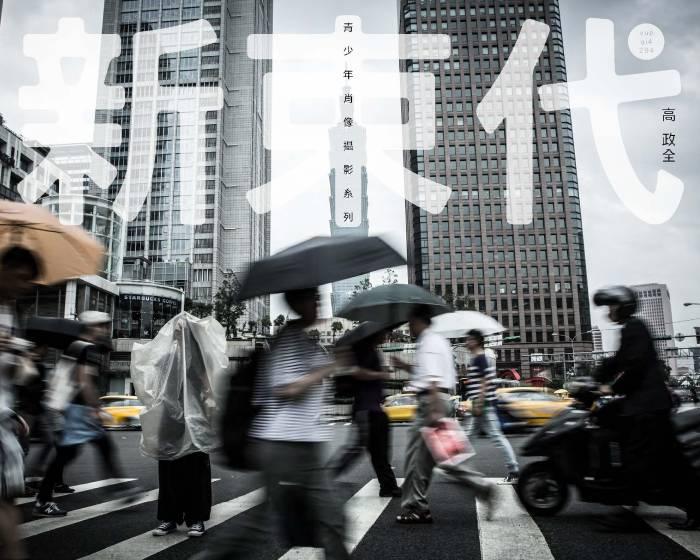 Douchanglee台北中山概念店藝文空間高政全【新束代】在束縛與解套之間,青春以符碼發聲