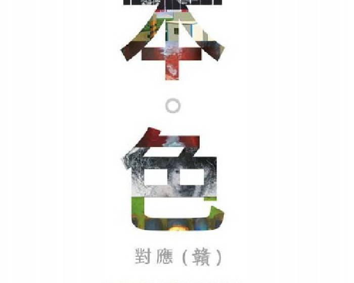 樸藝居【本‧色】台南新光三越藝廊博覽會