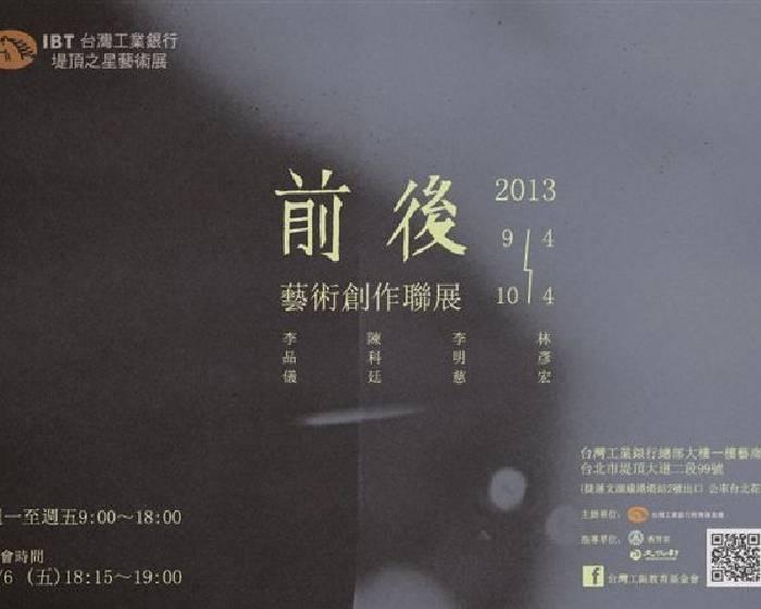 王道銀行教育基金會【前後】藝術創作聯展