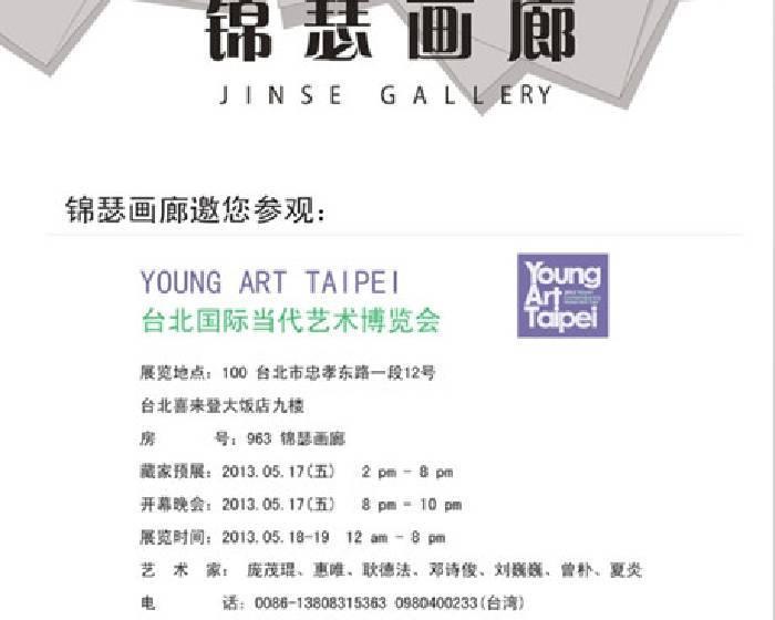 錦瑟畫廊2013台北國際當代藝術博覽會