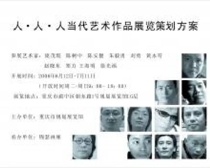 錦瑟畫廊【人.人.人】當代藝術作品邀請展