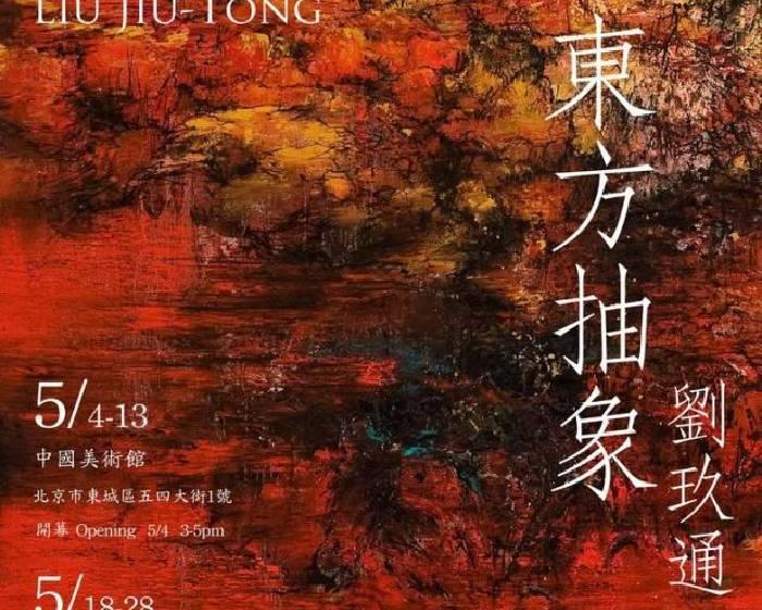 觀想藝術【東方抽象】劉玖通