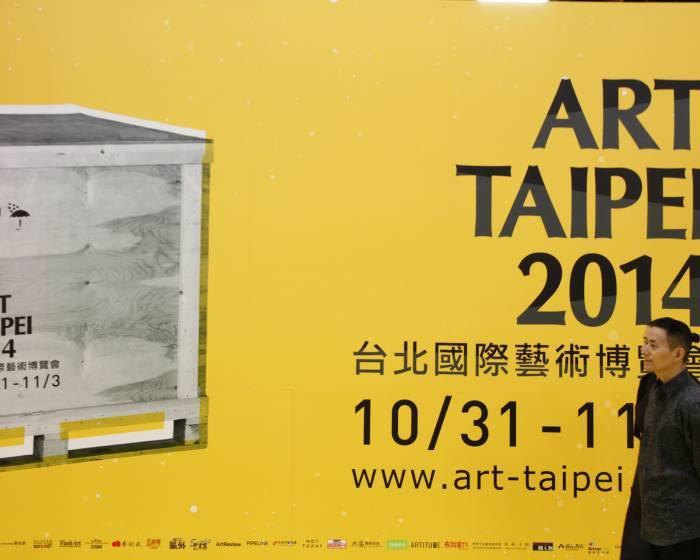 2014台北藝術博覽會 今日開展