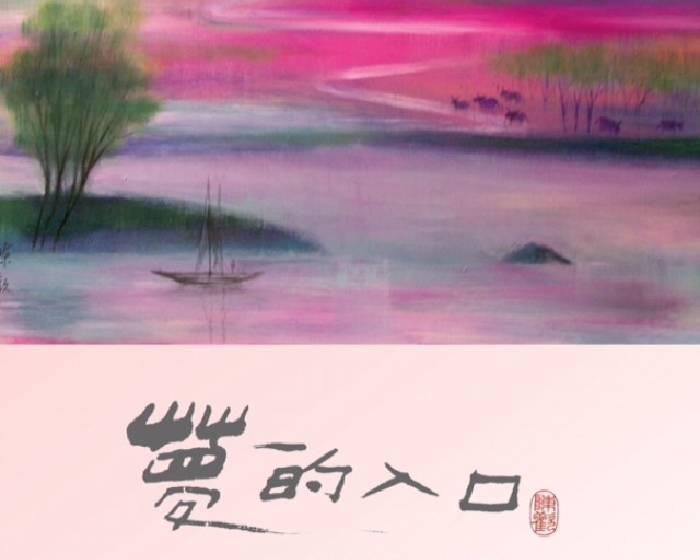 台北市市長官邸藝文沙龍陳歡【夢的入口】現代油畫創作個展