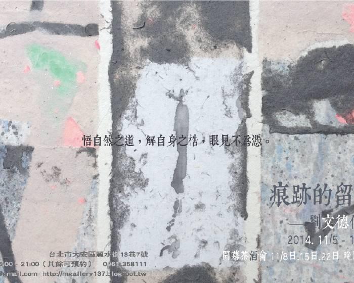 M畫廊【痕跡的留藏】劉文德個展
