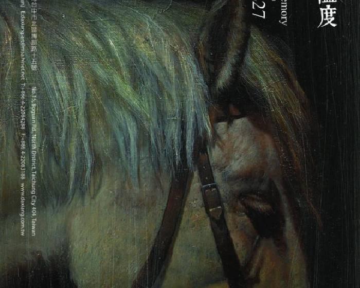 大象藝術空間館【記憶的溫度】李足新個展