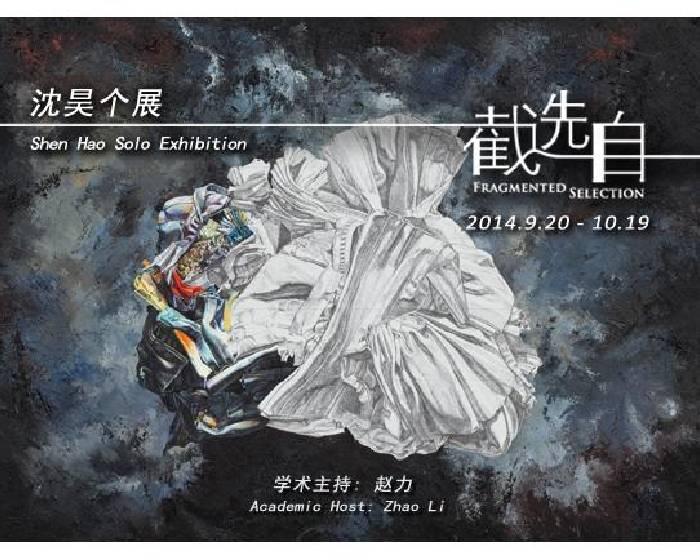 亞洲藝術中心  【截選自】沈昊個展