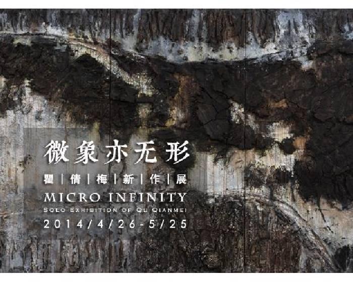 亞洲藝術中心  【微象亦無形 】 瞿倩梅新作展