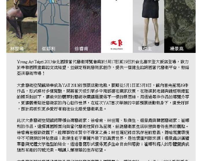 大象藝術空間館【Young Art Taipei 2013 台北國際當代藝術博覽會】Room 91