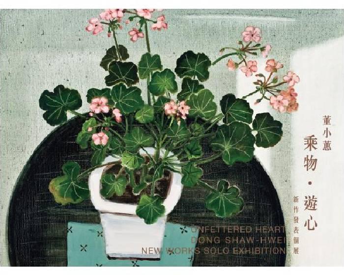 亞洲藝術中心  【乘物.遊心】董小蕙2013新作個展