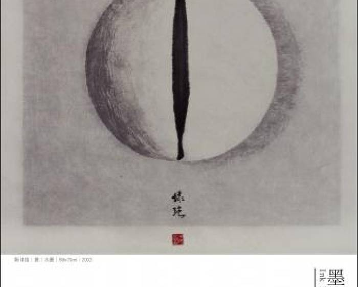 大象藝術空間館【墨介‧無限】