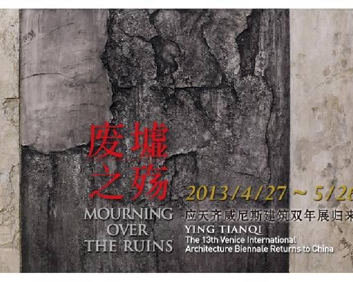 亞洲藝術中心  【廢墟之殤 】 應天齊威尼斯建築雙年展歸來