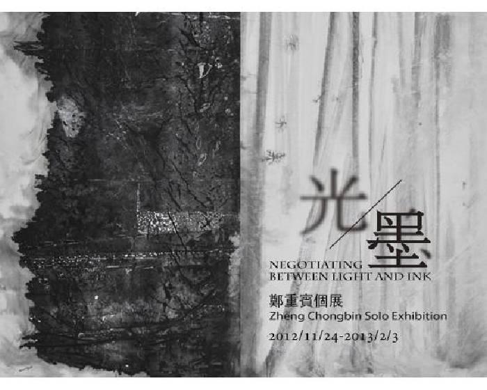 亞洲藝術中心  【光 / 墨 】鄭重賓個展