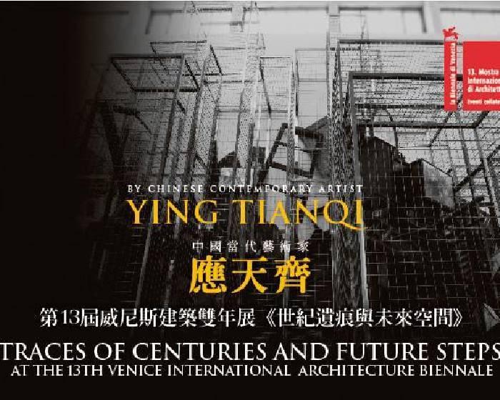 亞洲藝術中心  【世紀遺痕與未來空間】應天齊第13屆威尼斯建築雙年展