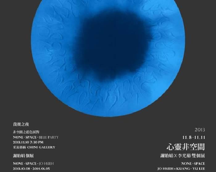 2013 ART TAIPEI【心靈非空間】
