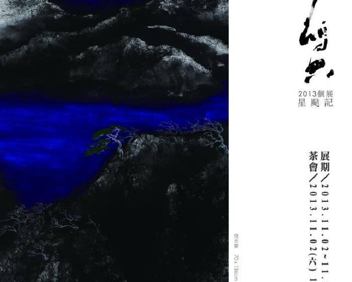 華瀛藝術中心【星颭記】廖鴻興2013個展