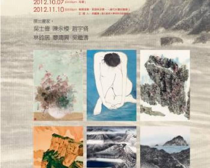 華瀛藝術中心【流變之間】水墨傳統當代遞嬗