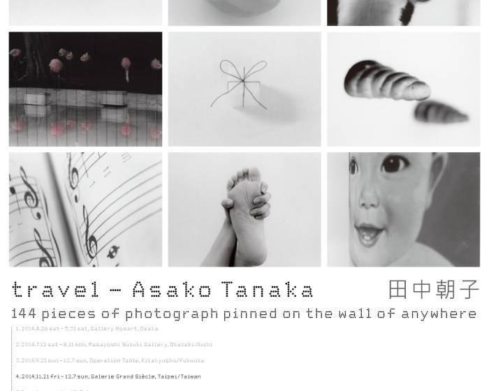新苑藝術【Travel旅行】田中朝子Asako TANAKA