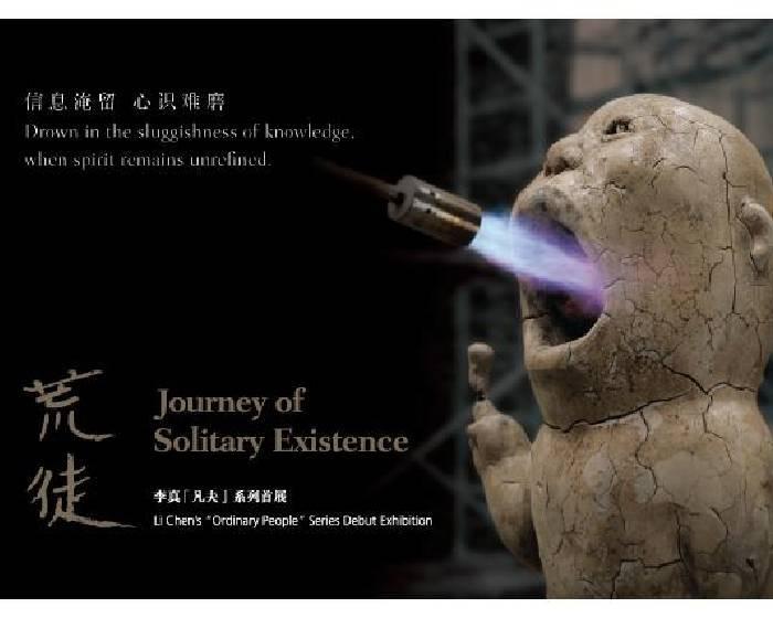 亞洲藝術中心【荒徒】李真凡夫系列首展