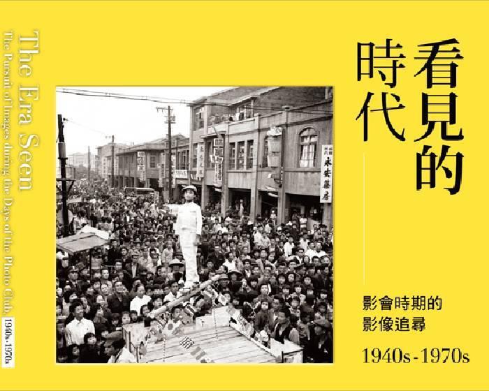 國立台灣美術館藝術講堂【看見的時代–影會時期的影像追尋】
