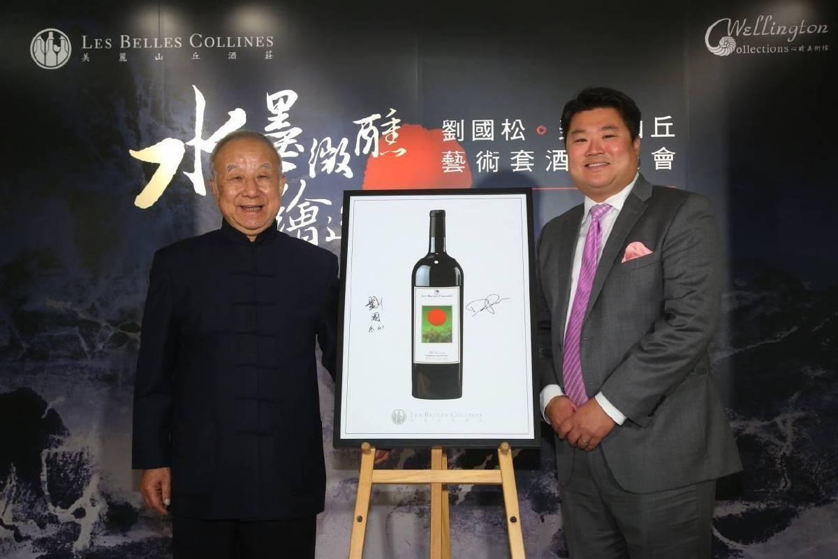 劉國松老師與美麗山丘酒莊莊主潘大鈞共同揭開新酒標並簽名留念