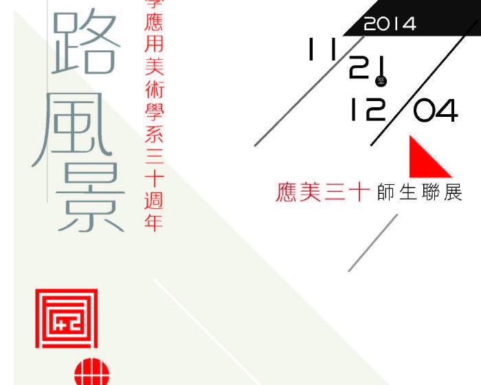 輔仁大學應用美術系30週年系慶 :【一路風景】