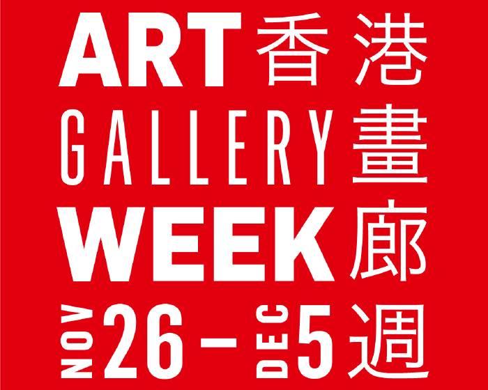 香港畫廊週【2014開幕公眾活動展】