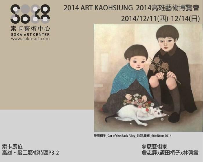 台南索卡藝術中心【2014高雄藝術博覽會】